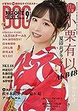 BIG ONE GIRLS(ビッグワンガールズ) 2020年 09 月号 [雑誌]