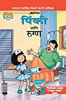 Pinki And The Patient in Marathi