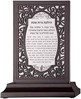 Judaica Place Candle Lighting and Kiddush Stand Wood with Cut Out Paisley Design (Brown Wood)