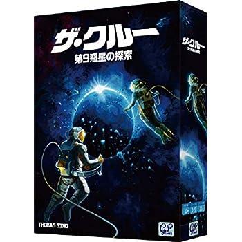 ザ・クルー 協力型カードゲーム 完全日本語版