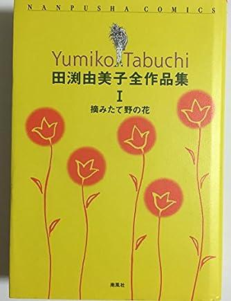 田渕由美子全作品集 I 摘みたて野の花