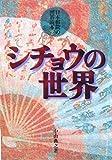 シチョウの世界 (日本棋院の囲碁読本)