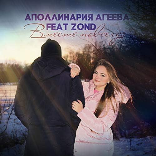 Аполлинария Агеева feat. Zond