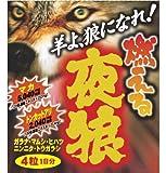 燃える夜狼 4粒(1日分)