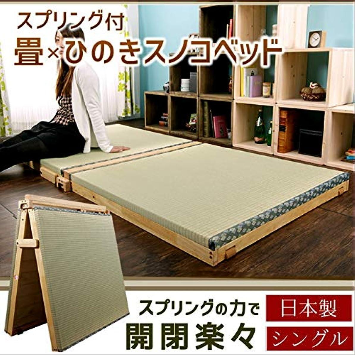 ひもタクト彼女の折りたたみ畳ベッド 畳マット シングル 折り畳み楽々スプリング付 高さ9.5cm 広島府中家具