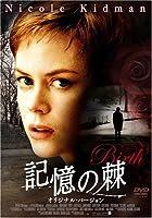 記憶の棘 オリジナル・バージョン [DVD]