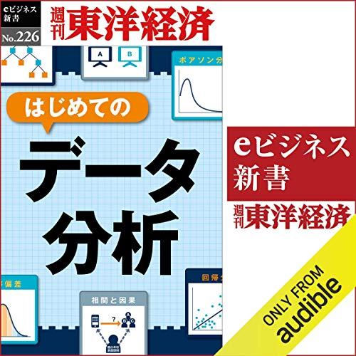 『はじめてのデータ分析(週刊東洋経済eビジネス新書No.226)』のカバーアート