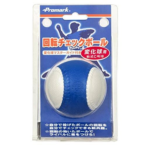 サクライ貿易(SAKURAI) Promark(プロマーク) 野球 軟式 トレーニングボール 変化球 回転 チェックボール C号 BB-960C