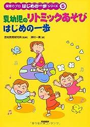 乳幼児のリトミックあそび はじめの一歩 (保育のプロはじめの一歩シリーズ)
