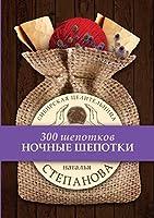 Ночные шепотки (300 шепотков)
