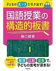 子どもの気づきを引き出す! 国語授業の構造的板書