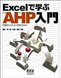 Excelで学ぶAHP入門―問題解決のための階層分析法