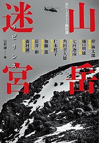 山岳迷宮: 山のミステリー傑作選 (光文社文庫)