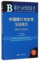 媒介与女性蓝皮书:中国媒介与女性发展报告(2013-2014)