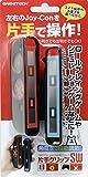 ニンテンドースイッチJoy-Con用グリップ『片手グリップSW』 - Switch