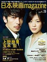 日本映画magazine vol.13(OAK MOOK 334)