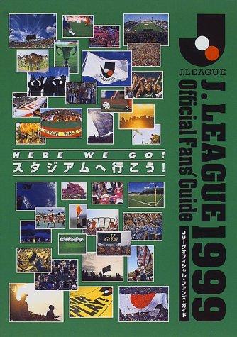 Jリーグオフィシャル・ファンズ・ガイド〈1999〉―スタジアムへ行こう!