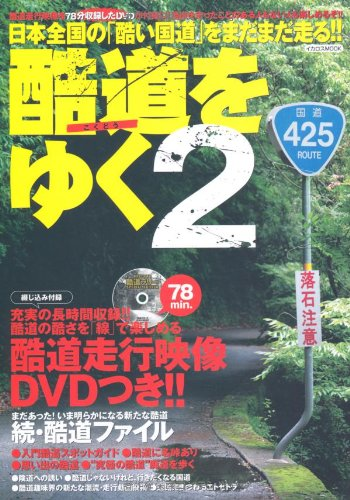 酷道をゆく2 (イカロスMOOK)