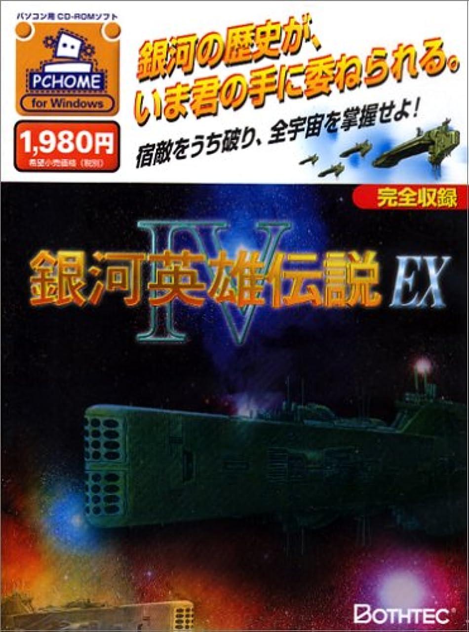 努力する動機ベルベット銀河英雄伝説 4 EX