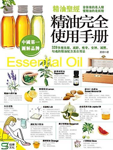 精油聖經 (Traditional Chinese Edition)