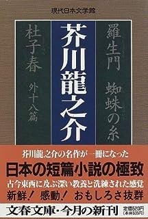 羅生門 蜘蛛の糸 杜子春外十八篇 (文春文庫—現代日本文学館)