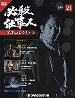 必殺仕事人DVDコレクション 21号 (必殺仕事人 第61話~第63話) [分冊百科] (DVD付)
