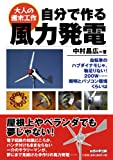自分で作る風力発電 (大人の週末工作)