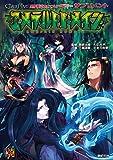 異界戦記カオスフレアSecond Chapter サプリメント エメラルドドメイン (Role&Roll RPG)