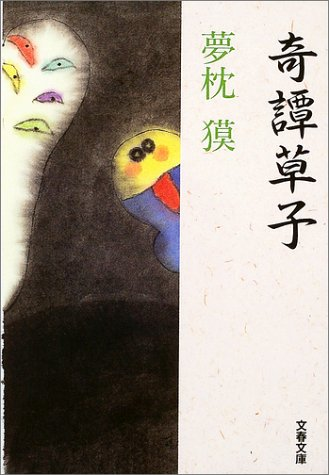 奇譚草子 (文春文庫)