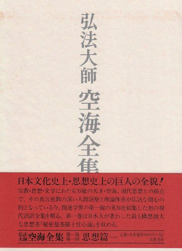 弘法大師空海全集〈第1巻〉思想篇1の詳細を見る