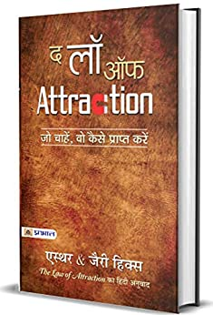 """The Law of Attraction : Hindi Translation of International Bestseller """"The Law of Attraction by Esther & Erry Hicks"""" (Best Selling Books of All Time) (Hindi Edition) by [JERRY HICKS]"""