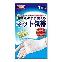 奥田薬品 そのまま使えるネット包帯 手の平手首用 1枚入り
