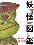 妖怪図鑑 (単行本絵本)