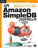入門Amazon SimpleDBプログラミング (Programmer's SELECTION)