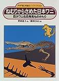 ねむりからさめた日本ワニ―巨大ワニ化石発見ものがたり (PHP愛と希望のノンフィクション)