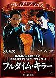 プレミアムプライス版 フルタイム・キラー HDマスター版《数量限定版》[DVD]