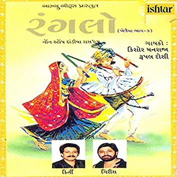 Ranglo - Khelaiya, Vol. 3