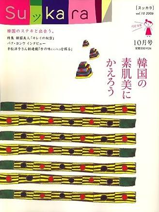 月刊 SuッKara (スッカラ) 2006年 10月号 [雑誌]