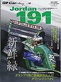 GP CAR STORY Vol.12 Jordan191 (SAN-EI MOOK)
