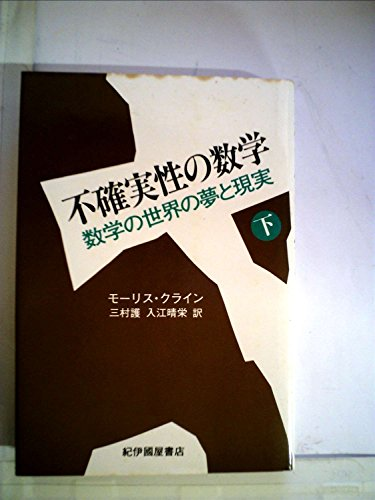 不確実性の数学―数学の世界の夢と現実 (1984年)