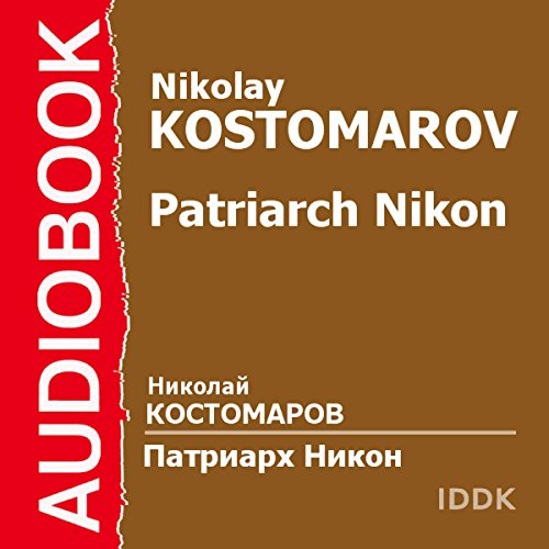 Patriarch Nikon [Russian Edition] audiobook cover art