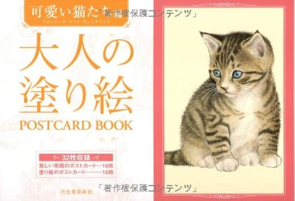 十代の若者たちおじいちゃん中止します大人の塗り絵 POSTCARD BOOK 可愛い猫たち編