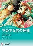 不公平な恋の神様【分冊版】2巻 (ハーレクインコミックス)