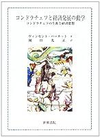 コンドラチェフと経済発展の動学: コンドラチェフの生涯と経済思想