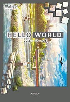 [野崎まど]のHELLO WORLD (集英社文庫)