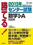 2013年 勝てる!センター試験数学1・A問題集 (-)