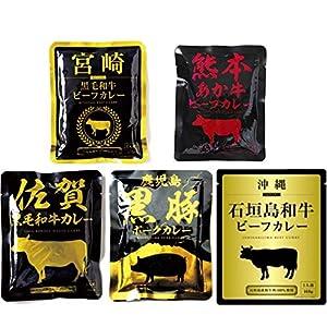 国産ご当地和牛・豚100%使用レトルトカレー160g食べ比べ5種類セット
