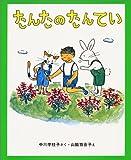 たんたのたんてい (新しい日本の幼年童話 8)