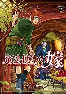 魔法使いの嫁 5巻 (ブレイドコミックス)