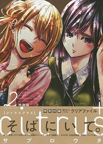 citrus +(2)特装版 (百合姫コミックス)